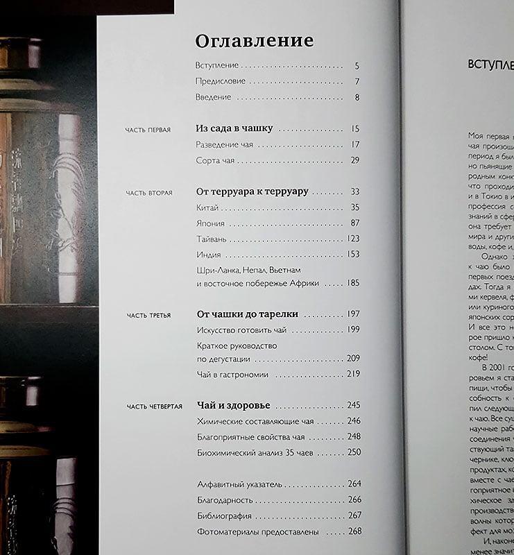 """bigteab 3 - Книга """"Большая книга чая"""", Перевод с французского И. Васильевой"""