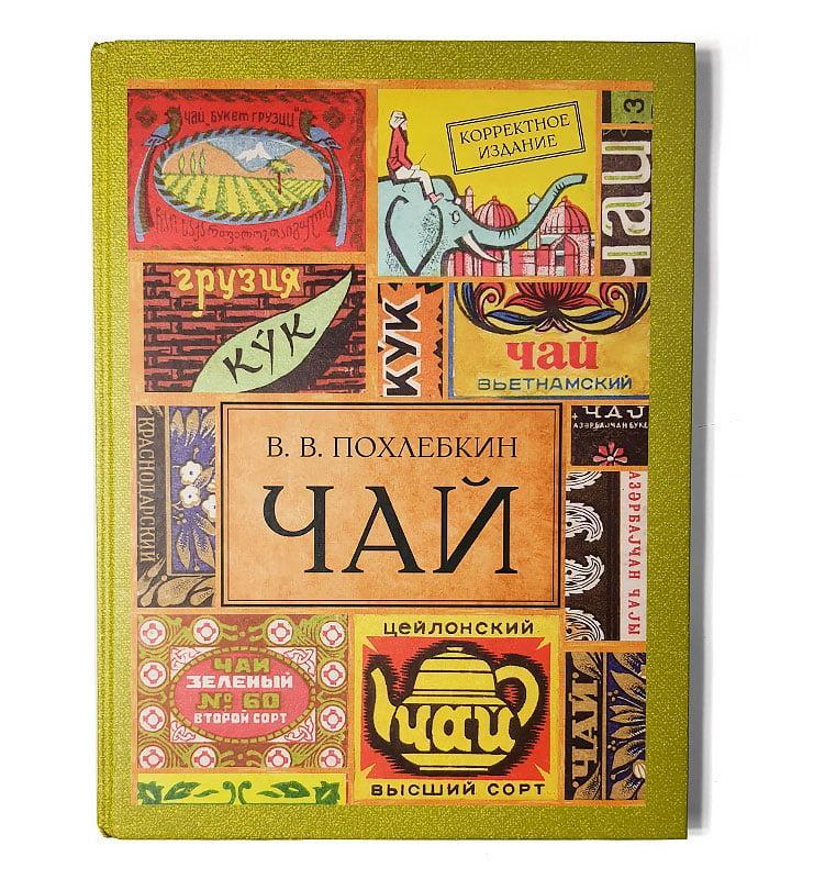 Книга «Чай», В.В. Похлебкин, 2-е издание  - фото 2