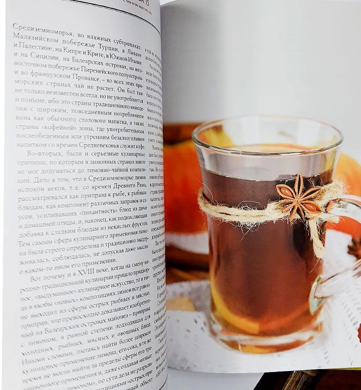 Книга «Чай», В.В. Похлебкин, 2-е издание  - фото 5