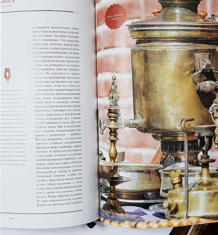 Книга «Чай», В.В. Похлебкин, 2-е издание  - фото 3