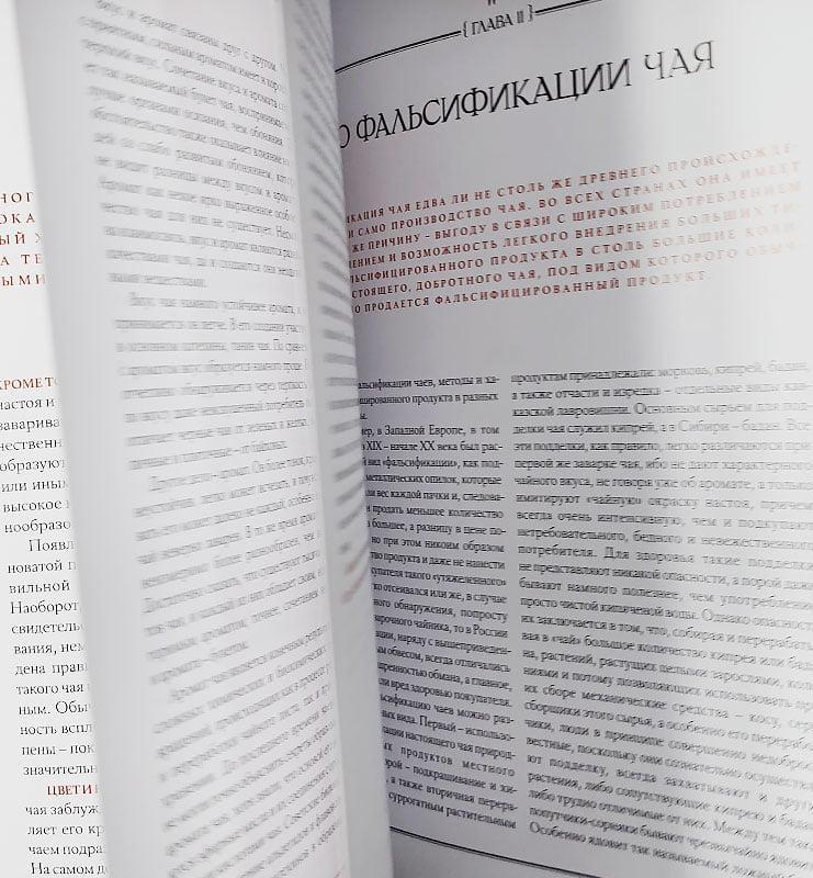 Книга «Чай», В.В. Похлебкин, 2-е издание  - фото 6