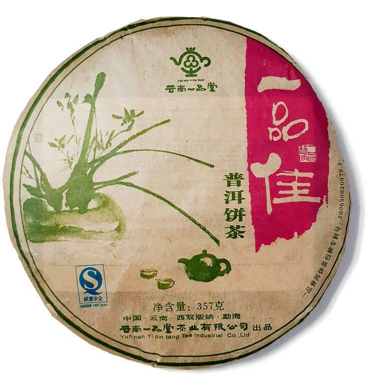 Шэн Пуэр «И Пин Цзя» чай 2006г (№580)  - фото 2