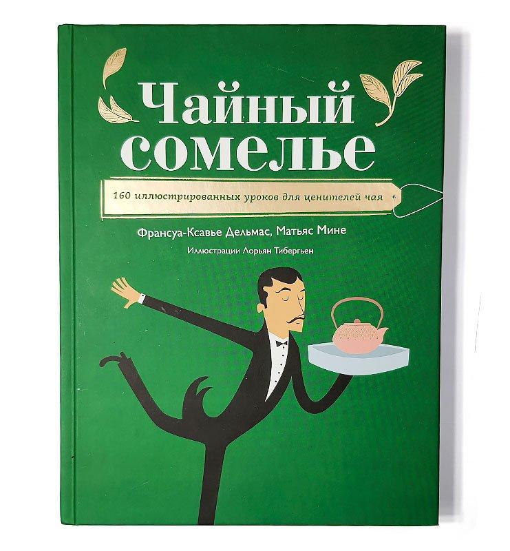 Книга «Чайный сомелье», Франсуа-Ксавье Дельмас, Матьяс Мине  - фото 2