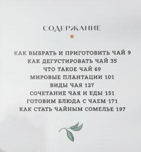 """somilie 2 278x300 - Книга """"Чайный сомелье"""", Франсуа-Ксавье Дельмас, Матьяс Мине"""