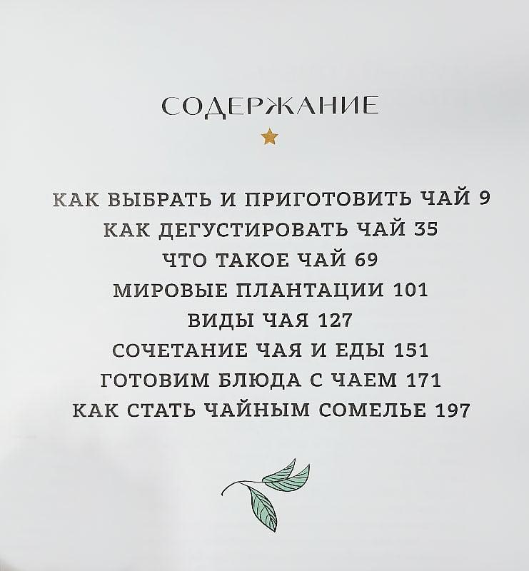 Книга «Чайный сомелье», Франсуа-Ксавье Дельмас, Матьяс Мине  - фото 3