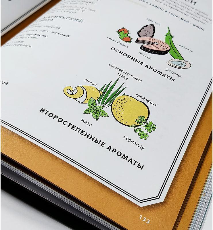 Книга «Чайный сомелье», Франсуа-Ксавье Дельмас, Матьяс Мине  - фото 4