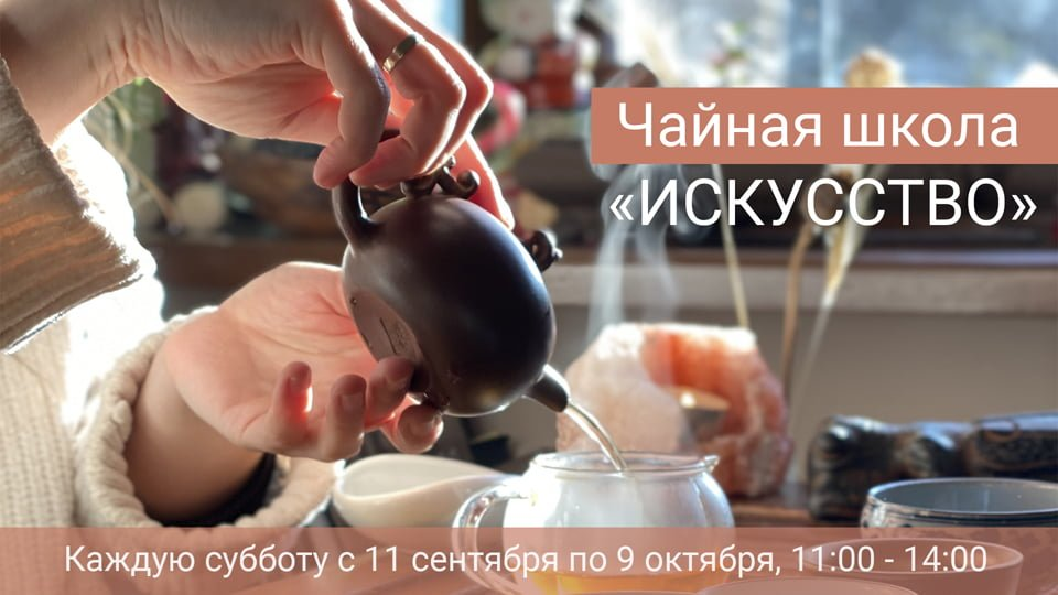 chajnaja shkola 960 sent 1 - Чайная школа и мастер-класс по чаю