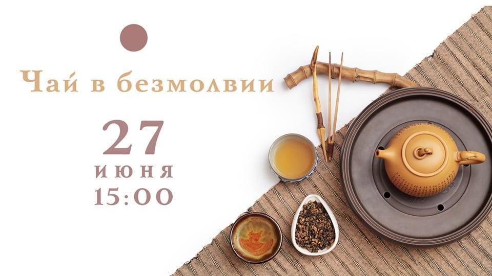 chaj v bezmolvii 960 - Чай в безмолвии