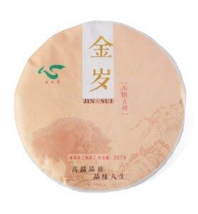 """Чай Шу Пуер """"Гун Тін Цзинь Сюй"""" 2008р (№250)"""