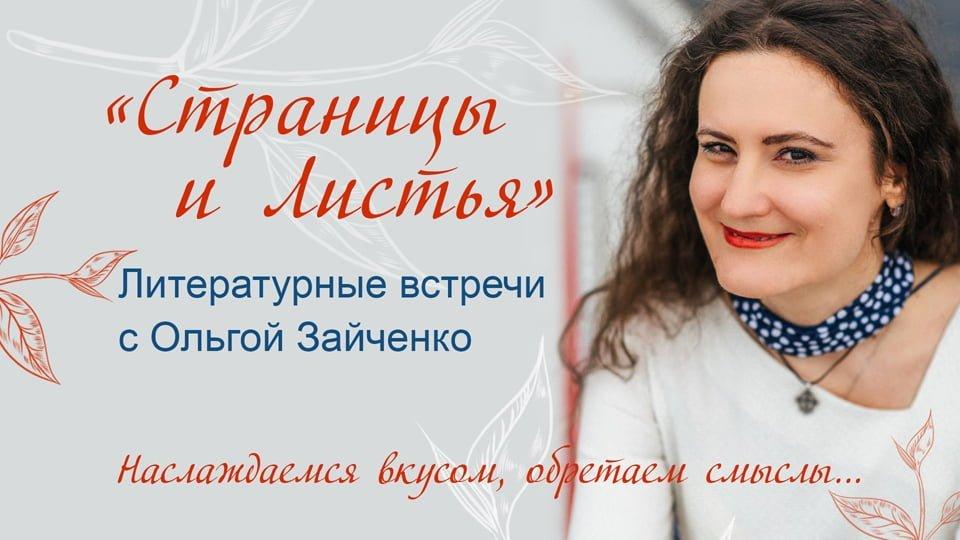 stranicy i listja 960 - Страницы и Листья