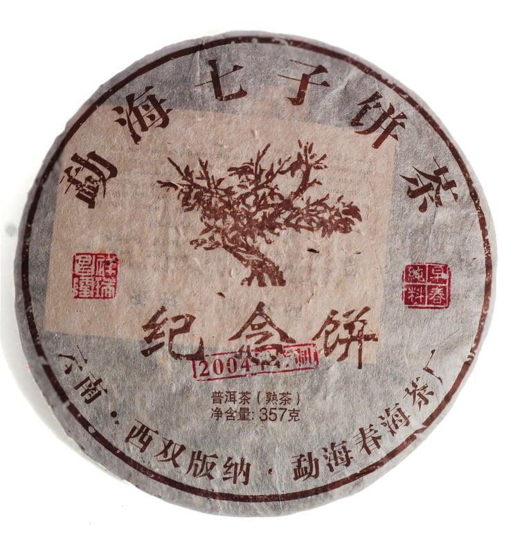 """Чай Шу Пуэр """"Цзиньень Бин"""" 2004г (№600)"""